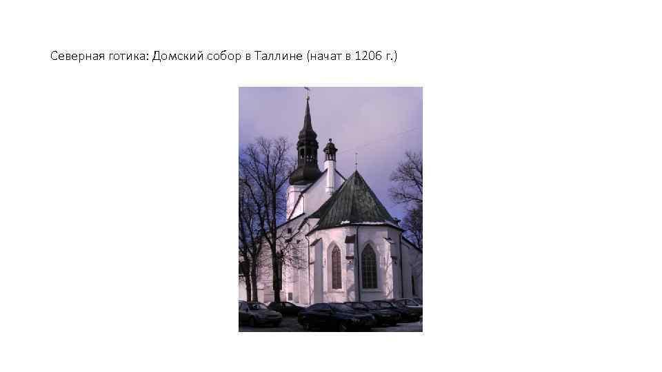 Северная готика: Домский собор в Таллине (начат в 1206 г. )