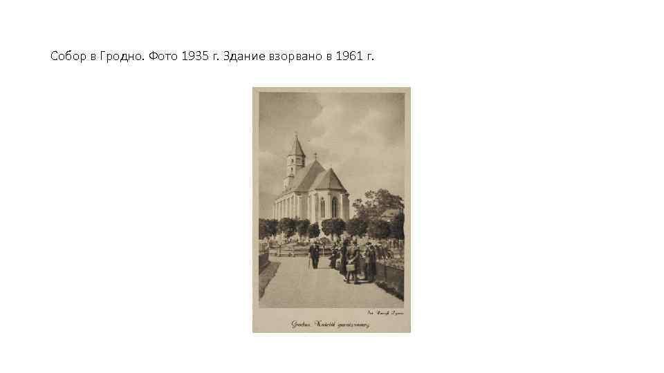 Собор в Гродно. Фото 1935 г. Здание взорвано в 1961 г.