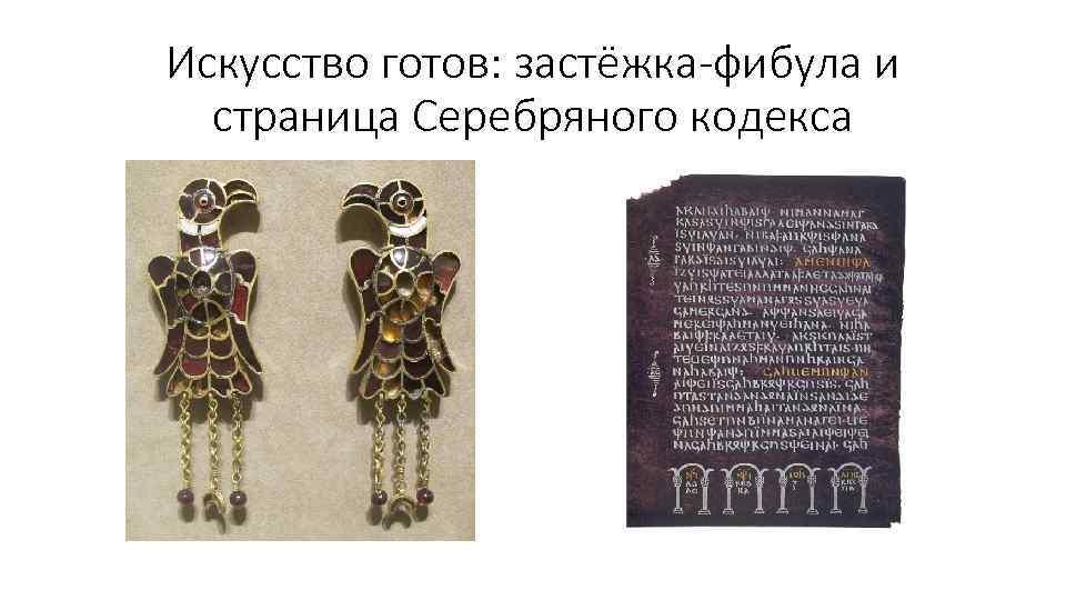Искусство готов: застёжка-фибула и страница Серебряного кодекса
