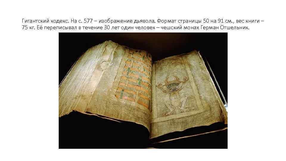 Гигантский кодекс. На с. 577 – изображение дьявола. Формат страницы 50 на 91 см.