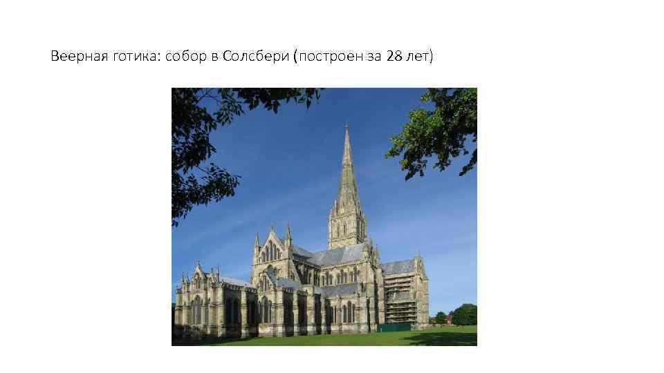 Веерная готика: собор в Солсбери (построен за 28 лет)