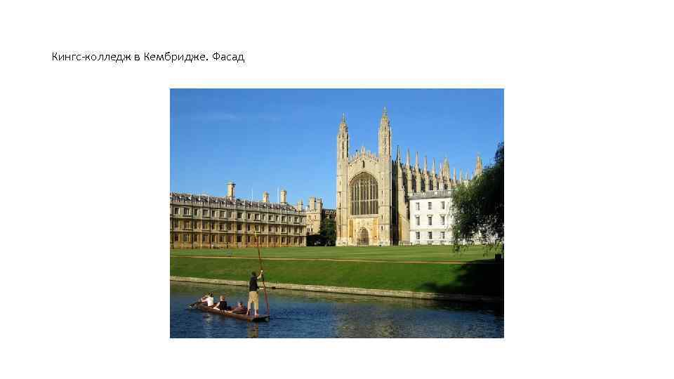 Кингс-колледж в Кембридже. Фасад