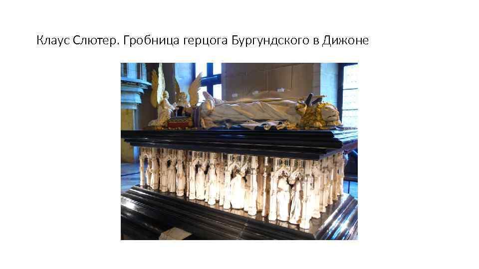 Клаус Слютер. Гробница герцога Бургундского в Дижоне