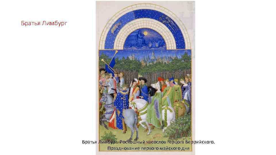 Братья Лимбург. Роскошный часослов герцога Беррийского. Празднование первого майского дня