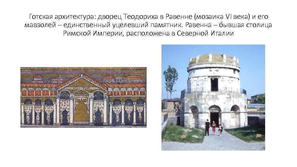 Готская архитектура: дворец Теодориха в Равенне (мозаика VI века) и его мавзолей – единственный