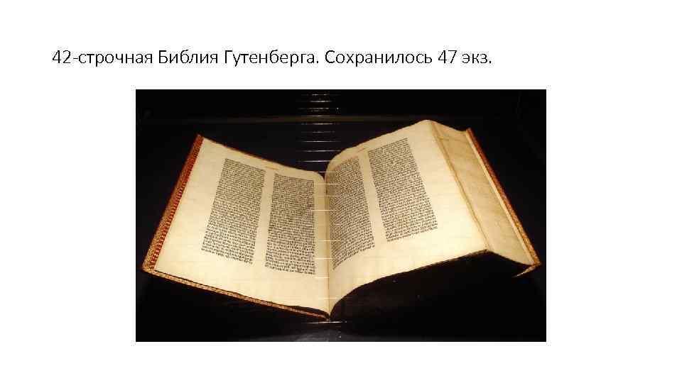 42 -строчная Библия Гутенберга. Сохранилось 47 экз.