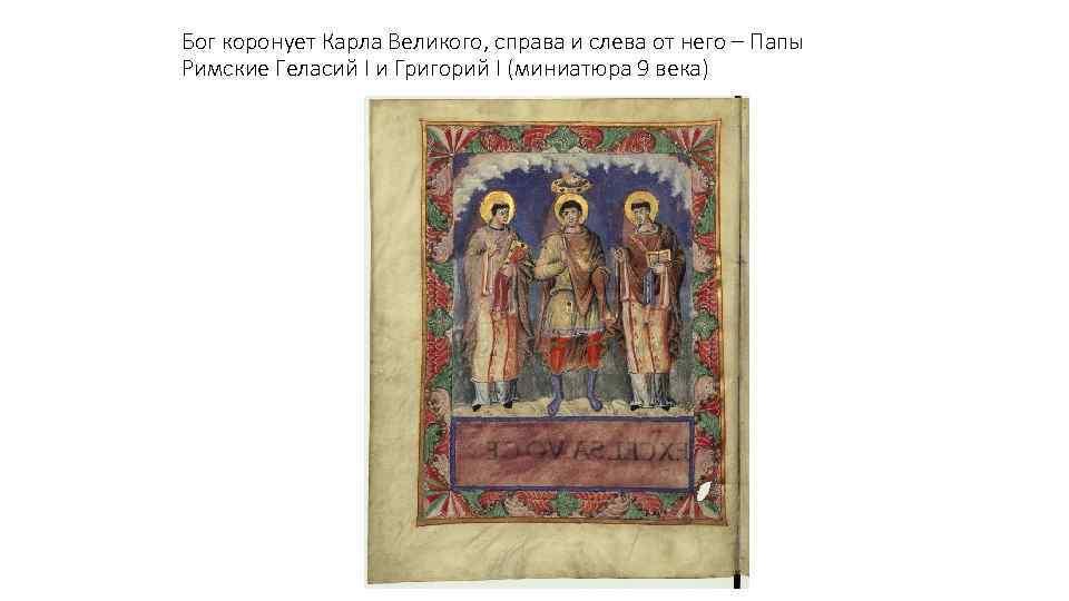 Бог коронует Карла Великого, справа и слева от него – Папы Римские Геласий I