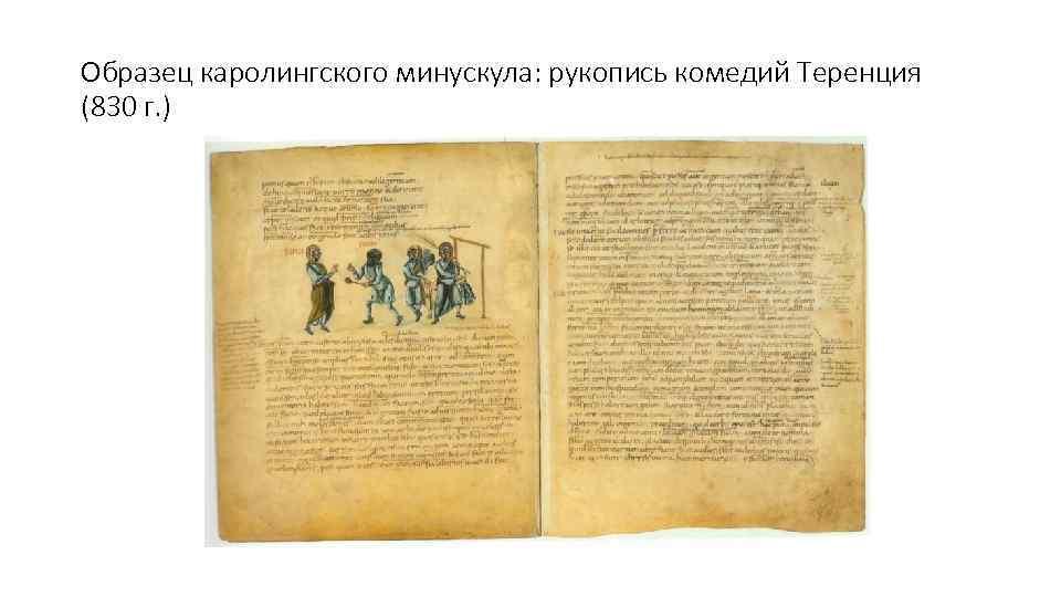 Образец каролингского минускула: рукопись комедий Теренция (830 г. )