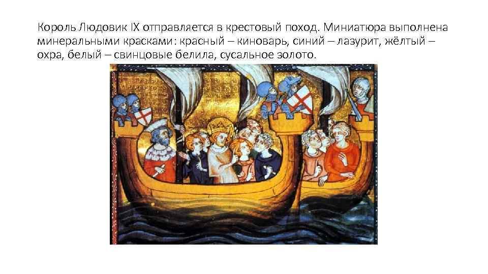 Король Людовик IX отправляется в крестовый поход. Миниатюра выполнена минеральными красками: красный – киноварь,