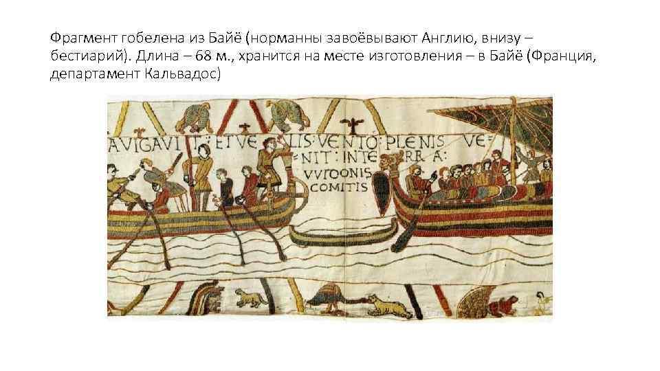 Фрагмент гобелена из Байё (норманны завоёвывают Англию, внизу – бестиарий). Длина – 68 м.