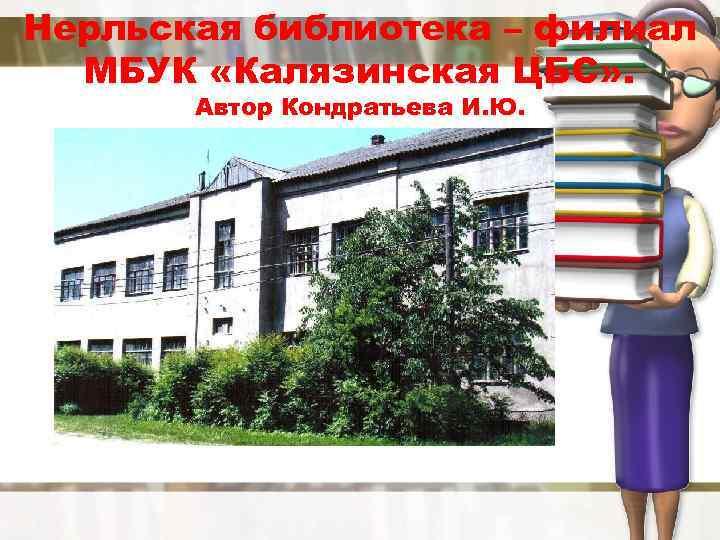 Нерльская библиотека – филиал МБУК «Калязинская ЦБС» . Автор Кондратьева И. Ю.