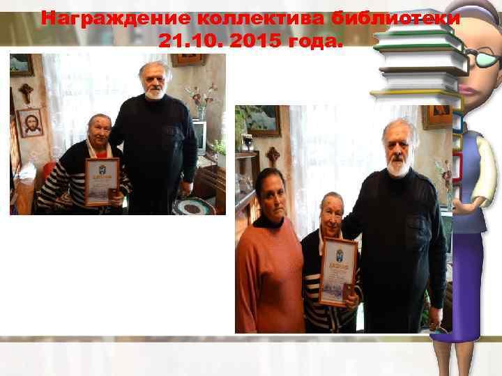 Награждение коллектива библиотеки 21. 10. 2015 года.