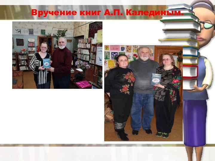 Вручение книг А. П. Калединым.