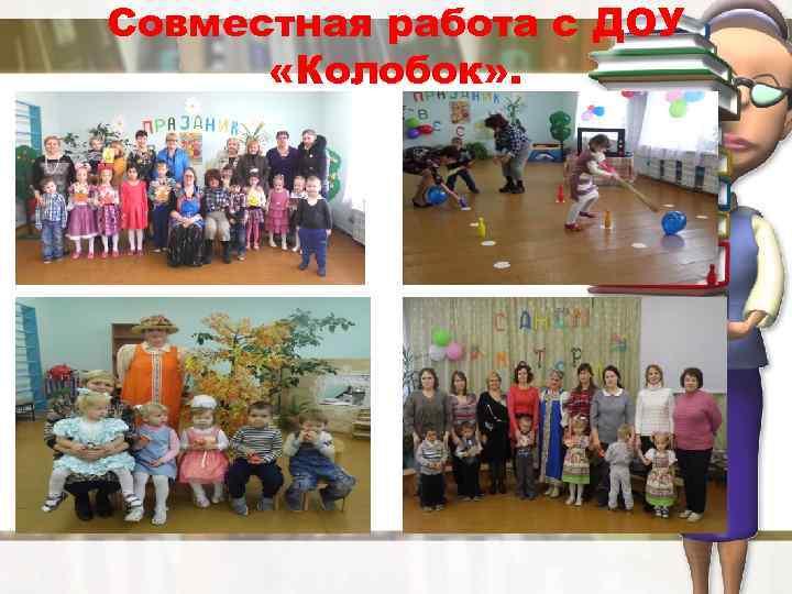 Совместная работа с ДОУ «Колобок» .