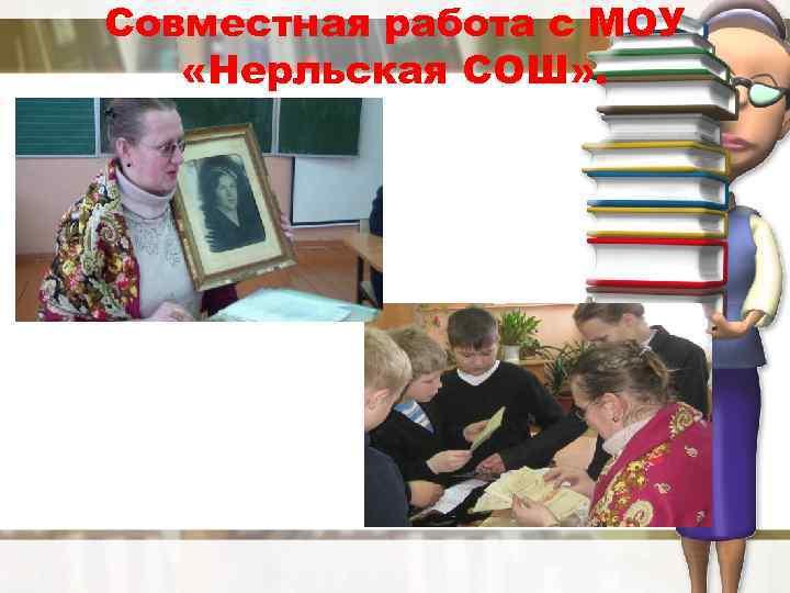 Совместная работа с МОУ «Нерльская СОШ» .
