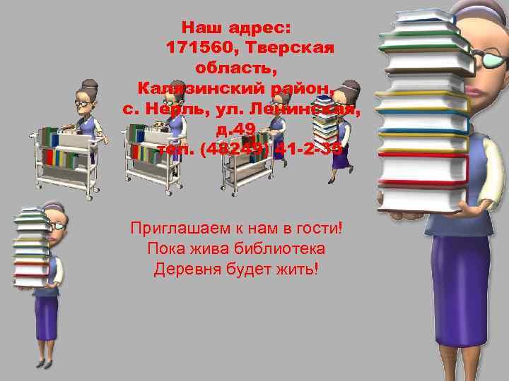 Наш адрес: 171560, Тверская область, Калязинский район, с. Нерль, ул. Ленинская, д. 49 тел.