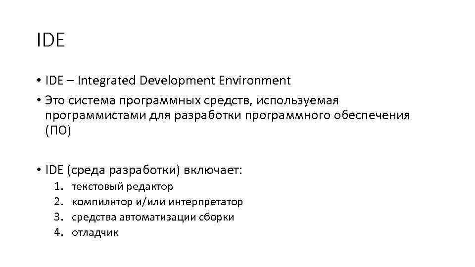 IDE • IDE – Integrated Development Environment • Это система программных средств, используемая программистами