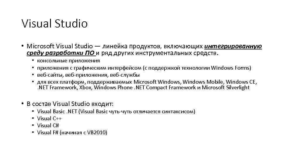 Visual Studio • Microsoft Visual Studio — линейка продуктов, включающих интегрированную среду разработки ПО