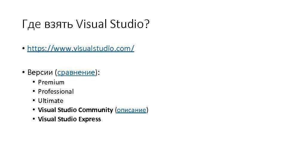 Где взять Visual Studio? • https: //www. visualstudio. com/ • Версии (сравнение): • •