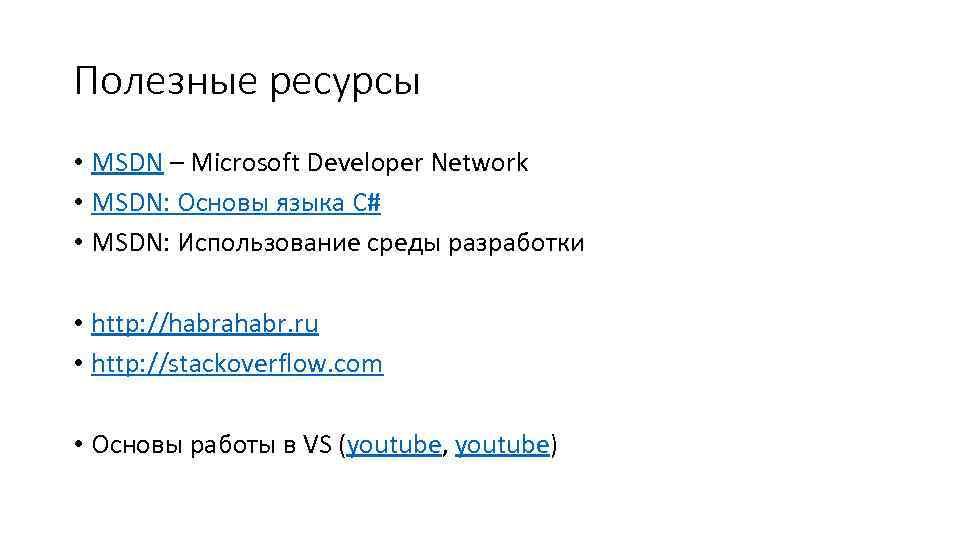 Полезные ресурсы • MSDN – Microsoft Developer Network • MSDN: Основы языка C# •