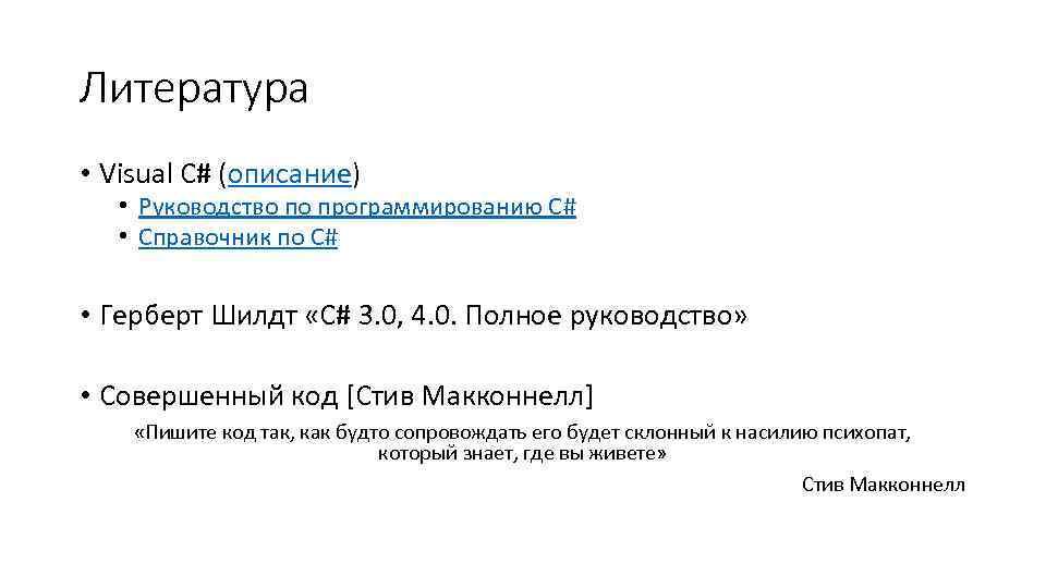 Литература • Visual C# (описание) • Руководство по программированию С# • Справочник по C#
