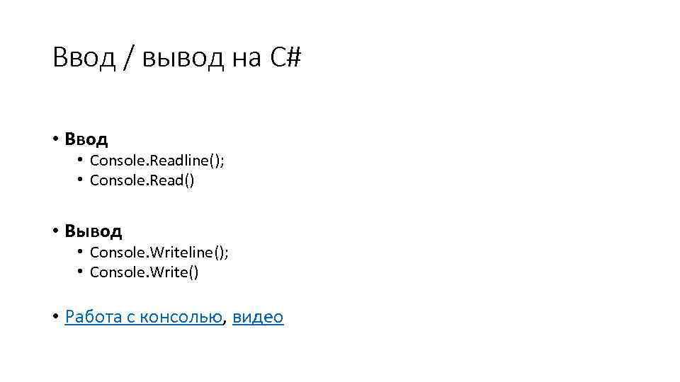Ввод / вывод на C# • Ввод • Console. Readline(); • Console. Read() •