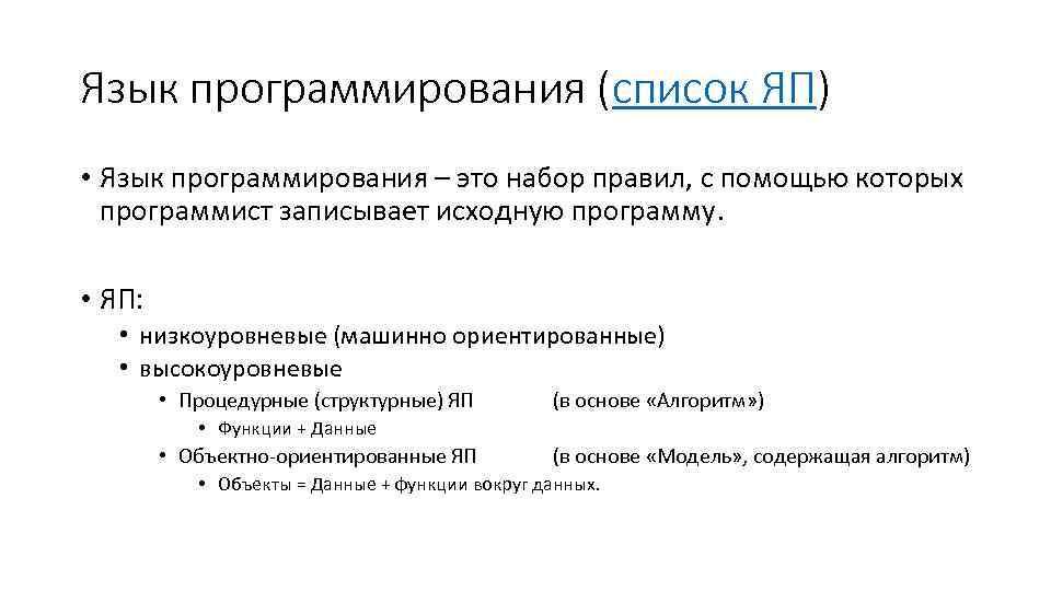 Язык программирования (список ЯП) • Язык программирования – это набор правил, с помощью которых