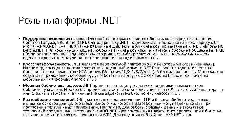 Роль платформы. NET • Поддержка нескольких языков. Основой платформы является общеязыковая среда исполнения Common