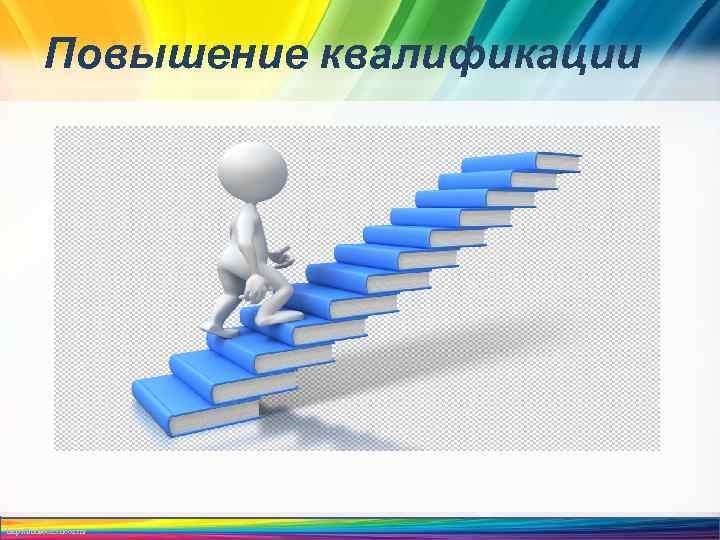Повышение квалификации http: //linda 6035. ucoz. ru/