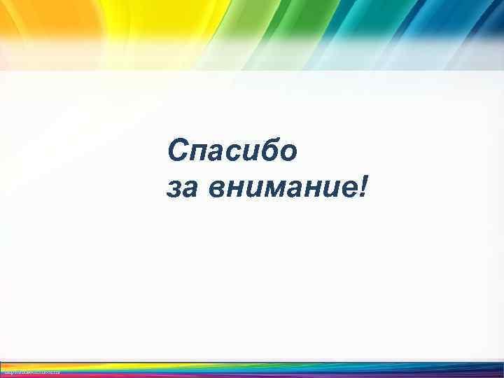 Спасибо за внимание! http: //linda 6035. ucoz. ru/