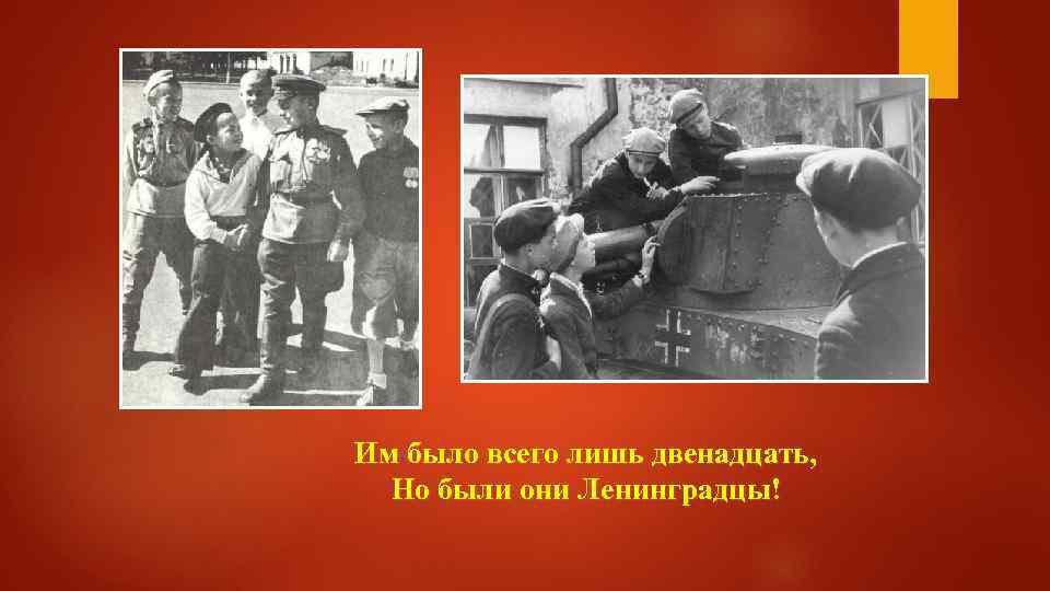 Им было всего лишь двенадцать, Но были они Ленинградцы!