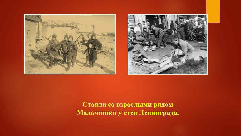 Стояли со взрослыми рядом Мальчишки у стен Ленинграда.
