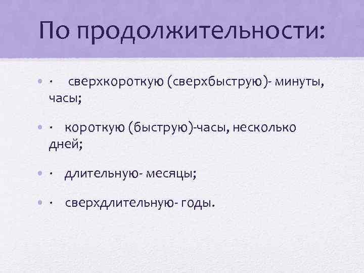 По продолжительности: • · сверхкороткую (сверхбыструю)- минуты, часы; • · короткую (быструю)-часы, несколько дней;