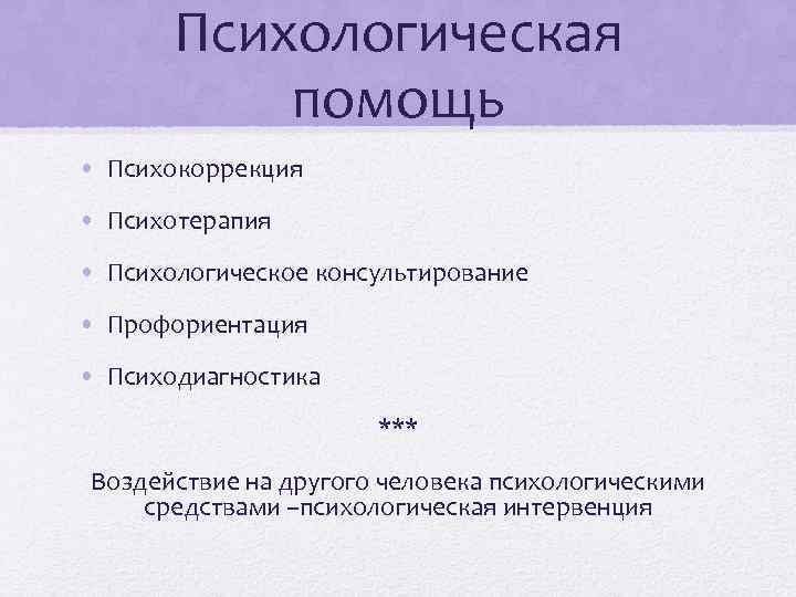 Психологическая помощь • Психокоррекция • Психотерапия • Психологическое консультирование • Профориентация • Психодиагностика ***