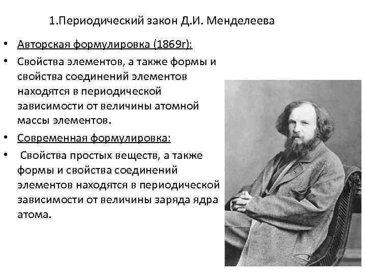 1. Периодический закон Д. И. Менделеева • Авторская формулировка (1869 г): • Свойства элементов,