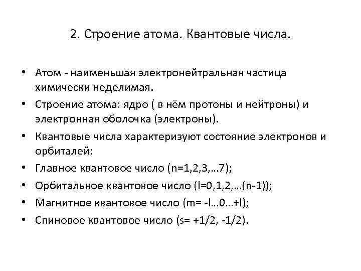 2. Строение атома. Квантовые числа. • Атом - наименьшая электронейтральная частица химически неделимая. •