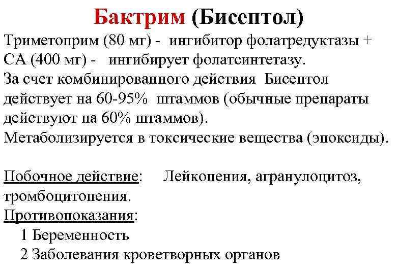 Бактрим (Бисептол) Триметоприм (80 мг) - ингибитор фолатредуктазы + СA (400 мг) - ингибирует