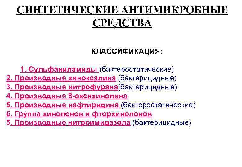 СИНТЕТИЧЕСКИЕ АНТИМИКРОБНЫЕ СРЕДСТВА КЛАССИФИКАЦИЯ: 1. Сульфаниламиды (бактеростатические) 2. Производные хиноксалина (бактерицидные) 3. Производные нитрофурана(бактерицидные)