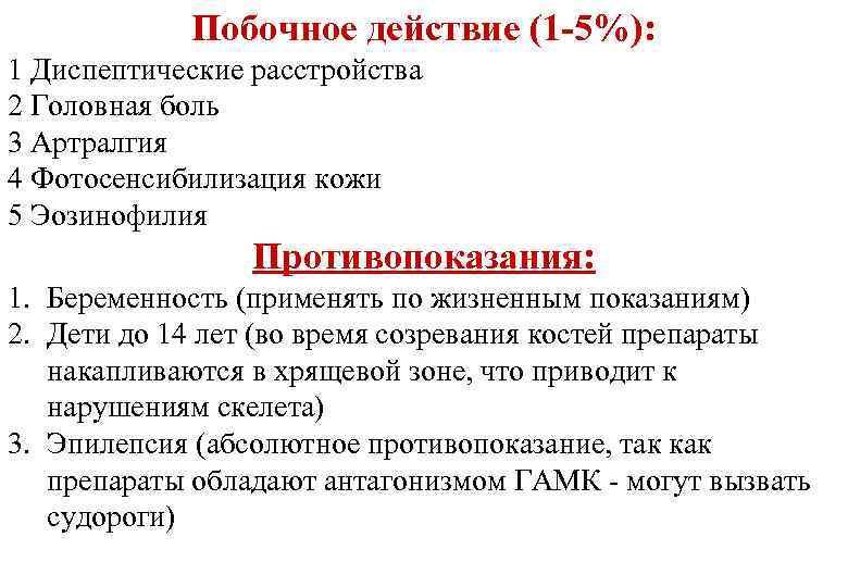 Побочное действие (1 -5%): 1 Диспептические расстройства 2 Головная боль 3 Артралгия 4 Фотосенсибилизация