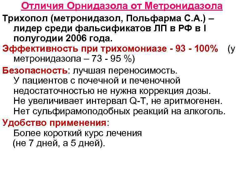 Отличия Орнидазола от Метронидазола Трихопол (метронидазол, Польфарма С. А. ) – лидер среди фальсификатов