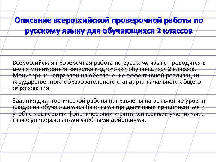 Описание всероссийской проверочной работы по русскому языку для обучающихся 2 классов Всероссийская проверочная работа