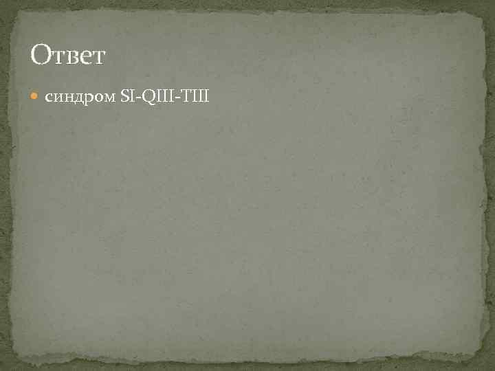 Ответ синдром SI-QIII-TIII