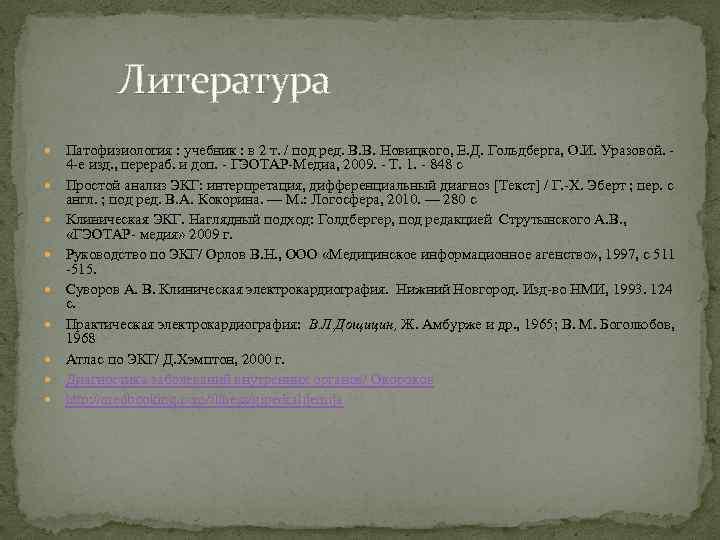 Литература Патофизиология : учебник : в 2 т. / под ред. В. В. Новицкого,