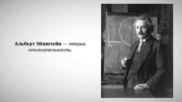 Альберт Эйнштейн — теория относительности.
