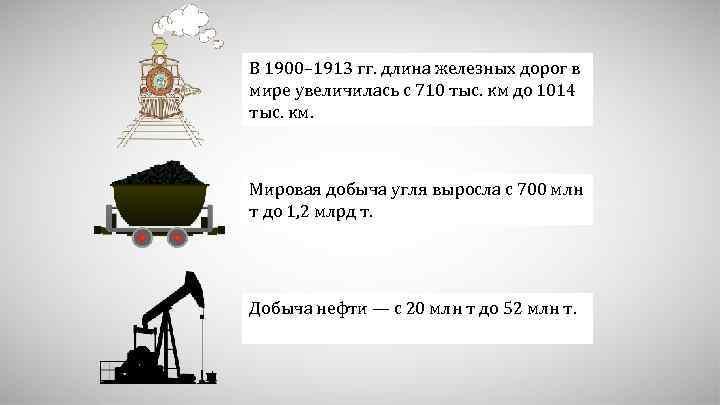 В 1900– 1913 гг. длина железных дорог в мире увеличилась с 710 тыс. км