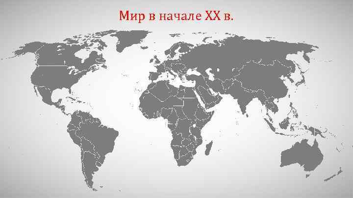 Мир в начале XX в.