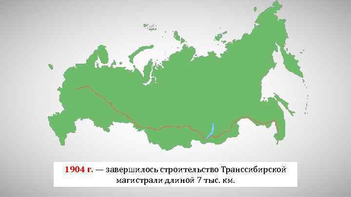 1904 г. — завершилось строительство Транссибирской магистрали длиной 7 тыс. км.