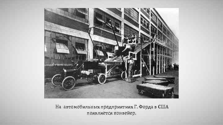 На автомобильных предприятиях Г. Форда в США появляется конвейер.