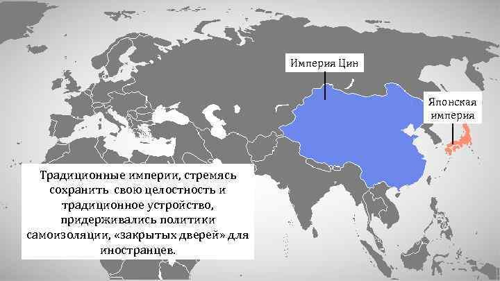 Империя Цин Японская империя Традиционные империи, стремясь сохранить свою целостность и традиционное устройство, придерживались