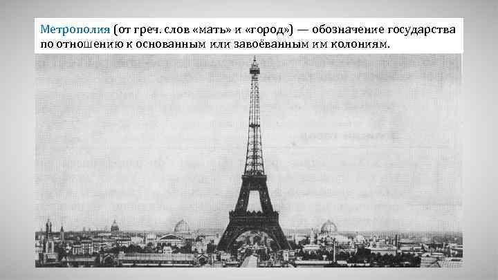 Метрополия (от греч. слов «мать» и «город» ) — обозначение государства по отношению к